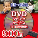 MiniDV HD→DVD ダビングサービス120分/本