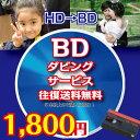 MiniDV HD→BD ダビングサービス120分/本