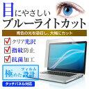 送料無料 メール便/DM便 sony VAIO Fit 15E mk2[15.5インチ]ブルーライトカット 液晶保護フィルム 液晶カバー 液晶シート