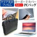 送料無料(メール便/DM便) ASUS Chromebook C300MA[13.3インチ]3WAYノートPCバッグ と クリア光沢 液晶保護フィルム シリコンキーボードカバー 3点セット キャリングケース 保護フィルム