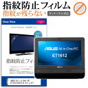 送料無料(メール便/DM便) ASUS All-in-One PC ET1612IUTS ET1612IUTS-B004D[15.6インチ]タッチパネル対応 指紋防止 クリア光沢 液晶保..