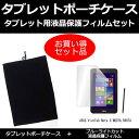送料無料(メール便/DM便) ASUS VivoTab Note 8 M80TA,R80TA[8インチ]ブルーライトカット 指紋防止 液晶保護フィルム と タブレットケー..