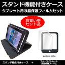 送料無料(メール便/DM便) KAIHOU KH-MID700[7インチ]ブルーライトカット 指紋防止 液晶保護フィルム と スタンド機能付き タブレットケース セット ケース カバー 保護フィルム