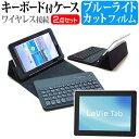 【ポイント10倍】NEC LaVie Tab E TE510...