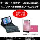 日本製ブルーライトカット液晶保護フィルム(指紋防止&気泡レス加工)とワイヤレスキーボード機能付き(bluetoothタイプ)タブレットケースのセット販売