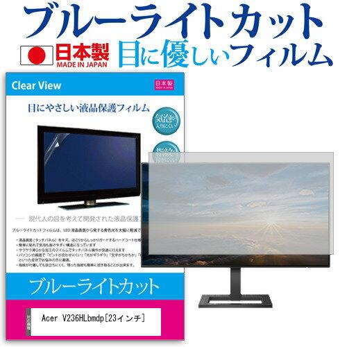 Acer V236HLbmdp[23インチ]ブルーライトカット 反射防止 液晶保護フィルム 指紋防止 気泡レス加工 液晶フィルム 送料無料 メール便/DM便