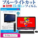 東芝 dynabook REGZA PC D712 21.5インチ ブルーライトカット 反射防止 液晶保護フィルム 指紋防止 気泡レス加工 液晶フィルム 送料無料 メール便/DM便 母の日 プレゼント 実用的