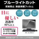 送料無料(メール便/DM便) APPLE iMac ME088J/A[3200][27インチ]ブルーライトカット 反射防止 液晶保護フィルム 指紋防止 気泡レス加工 液晶フィルム