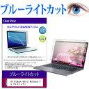 HP ProBook 450 G1 Notebook PC 15.6インチ ブルーライトカット 液晶保護フィルム 液晶カバー 液晶シート 送料無料 メール便