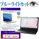 APPLE MacBook Air Pro 13インチ Retinaディスプレイ 2020年版 m1 対応 ブルーライトカット 液晶 保護フィルム 液晶カバー 液晶シート メール便送料無料