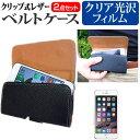 送料無料(メール便/DM便) APPLE iPhone6 Plus[5.5インチ]クリップ式 スマートフォン ベルトケース と 指紋防止 液晶保護フィルム セット スマホ ケース 液晶フィルム