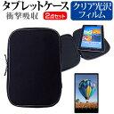 【メール便は送料無料】HP EliteBook 820 G1/CT Notebook PC[12.5インチ]指紋防止 クリア光沢 液晶保護フィルム と 衝撃吸収 タブレットPCケース セット ケース カバー 保護フィルム タブレットケース 02P01Oct16