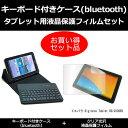 ����̵��(�����/DM��) �ɥ��ѥ� Diginnos Tablet DG-Q10SR3[10.1�����]�����ɻ� ���ꥢ���� �վ��ݸ�ե���� �� �磻��쥹�����ܡ��ɵ�ǽ�դ� ���֥�åȥ����� bluetooth������ ���å� ������ ���С� �ݸ�ե���� �磻��쥹