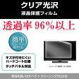 【メール便は送料無料】シャープ AQUOS LC-32H20[32インチ]透過率96% クリア光沢 液晶保護 フィルム 液晶TV 保護フィルム 02P01Oct16