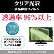 【メール便は送料無料】MEK LC2495[23.6インチ]透過率96% クリア光沢 液晶保護 フィルム 液晶TV 保護フィルム 02P01Oct16