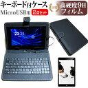 10インチタブレット用 強化ガラス同等 高硬度9Hフィルム キーボード機能付ケース (microUSB) LAVIE Tab E Xperia Z4 GALAXY Tab S CLIDE A10A Diginnos dynabook Tab REGZA Tablet AT703 ARROWS Tab F-05E TransBook T100 ZenPad10 Aspire Switch10 Geanee ADP/WDP
