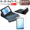 10インチタブレット用 強化ガラス同等 高硬度9Hフィルム ワイヤレスキーボード機能付ケース (bluetooth) LAVIE Tab E LAVIE Tab W Qua tab 02 Xperia Z4 CLIDE A10A ZenPad10 dynabook Tab ARROWS Tab F-05E Geanee ADP/WDP MediaPad T2 KPD108R V2 MIIX 3 ThinkPad10