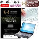12.5インチワイド ノートパソコン用 強化ガラス同等 高硬度9Hフィルム キーボードカバー Let 039 s note MX4 MX5 YOGA ThinkPad Yoga ZenBook Latitude EliteBook TOUGHBOOK