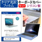 【メール便は送料無料】Dell Latitude E7240[12.5インチ]透過率96% クリア光沢 液晶保護フィルム と シリコンキーボードカバー セット 保護フィルム キーボード保護