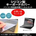 送料無料(メール便/DM便) SONY VAIO Fit 15,15A[15.5インチ]透過率96% クリア光沢 液晶保護フィルム と シリコンキーボードカバー セット 保護フィルム キーボード保護