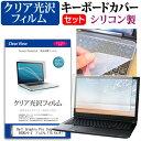送料無料(メール便/DM便) Dell Graphic Pro Inspiron 15 5000シリーズ プレミアム[15.6インチ]透過率96% クリア光沢 液晶保護フィルム と シリコンキーボードカバー セット 保護フィルム キーボード保護