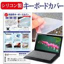 【メール便は送料無料】NEC VersaPro J タイプVF PC-VJ19EFWDJ[15.6インチ]シリコン製キーボードカバー キーボード保護 02P01Oct16