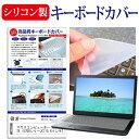【メール便は送料無料】マウスコンピューター NEXTGEAR-NOTE i5700PA2[15.6インチ]シリコン製キーボードカバー キーボード保護 02P01Oct16