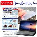 【ポイント10倍】東芝 dynabook AZ65[15.6インチ]シリコン製キーボードカバー キーボード保護 送料無料 メール便/DM便 父の日 ギフト