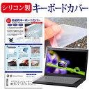 【ポイント10倍】マウスコンピューター m-Book MB-Bシリーズ[15.6インチ]機種で使える シリコン製キーボードカバー キーボード保護 送料無料 メール便/DM便