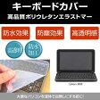【メール便は送料無料】Lenovo G550[15.6インチ]キーボードカバー キーボード保護 02P01Oct16