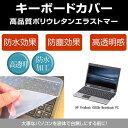 【メール便は送料無料】HP ProBook 6550b Notebook PC[15.6インチ]キーボードカバー キーボード保護 02P01Oct16