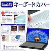 【メール便は送料無料】Dell Inspiron 17R[17.3インチ]キーボードカバー キーボード保護