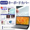 送料無料(メール便/DM便) SONY VAIO Pro 13[13.3インチ]キーボードカバー キーボード保護