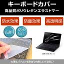 送料無料(メール便/DM便) SONY VAIO Pro 11[11.6インチ]キーボードカバー キーボード保護