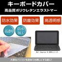 送料無料(メール便/DM便) Dell Inspiron 15 3000シリーズ[15.6インチ]キーボードカバー キーボード保護