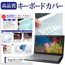 送料無料(メール便/DM便) 富士通 FMV LIFEBOOK AHシリーズ 15.6インチワイド キーボードカバー キーボード保護