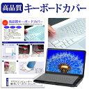 【メール便は送料無料】マウスコンピューター m-Book MB-W810S-SSD[17.3インチ]キーボードカバー キーボード保護 02P01Oct16