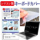 【ポイント10倍】HP SpectreXT 13-2105TU[13.3インチ]キーボードカバー キーボード保護 送料無料 メール便/DM便