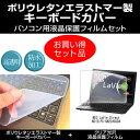 【メール便は送料無料】NEC LaVie Direct NS(S)PC-GN224GSD4[15.6インチ]透過率96% クリア光沢 液晶保護フィルム と キーボードカバー セット 保護フィルム キーボード保護 02P01Oct16