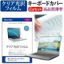 【メール便は送料無料】NEC LaVie Direct NS(e)PC-GN19DLSD4[15.6インチ]透過率96% クリア光沢 液晶保護フィルム と キーボードカバー セット 保護フィルム キーボード保護 02P01Oct16