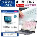 送料無料(メール便/DM便) Dell Inspiron 14 7000シリーズ[14インチ]反射防止 ノングレア 液晶保護フィルム と キーボードカバー セット 保護フィルム キーボード保護