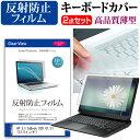 【メール便は送料無料】HP EliteBook 820 G1/CT Notebook PC[12.5インチ]反射防止 ノングレア 液晶保護フィルム と キーボードカバー セット 保護フィルム キーボード保護 02P01Oct16