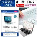 【メール便は送料無料】HP EliteBook Folio 1020 G1[12.5インチ]反射防止 ノングレア 液晶保護フィルム と キーボードカバー セット 保護フィルム キーボード保護 02P01Oct16