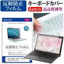 【メール便は送料無料】HP ProBook 430 G1 Notebook PC G7D91PC#ABJ[13.3インチ]反射防止 ノングレア 液晶保護フィルム と キーボードカバー セット 保護フィルム キーボード保護 02P01Oct16