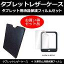 送料無料(メール便/DM便) KAIHOU KH-MID700[7インチ]反射防止 ノングレア 液晶保護フィルム と タブレットケース セット ケース カバー 保護フィルム
