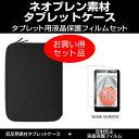 【メール便は送料無料】KAIHOU KH-MID700[7インチ]反射防止 ノングレア 液晶保護フィルム と 低反発素材 タブレットケース セット ケース カバー 保護フィルム