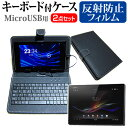 SONY Xperia Tablet Z[10.1インチ]反射防止 ノングレア 液晶保護フィルム キーボード機能付ケース セット MicroUSB専用 送料無料 メー..