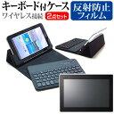 【メール便は送料無料】HP Pro Tablet 610 G1[10.1インチ]反射防止 ノングレア 液晶保護フィルム と ワイヤレスキーボード機能付き タブレットケース bluetoothタイプ セット ケース カバー 保護フィルム ワイヤレス 02P01Oct16