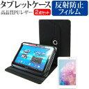 【メール便は送料無料】ドスパラ Diginnos Tablet DG-Q10SR2[10.1インチ] お買得2点セット タブレットケース (カバー) & 液晶保護フィルム(反射防止) 黒 02P01Oct16