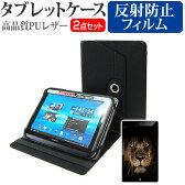 【メール便は送料無料】SONY Xperia Z4 Tablet Wi-Fiモデル SGP712JP/W[10.1インチ] お買得2点セット タブレットケース (カバー) & 液晶保護フィルム(反射防止) 黒